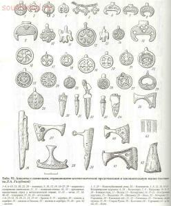 Таблицы-определители предметов быта IX-XV веков - archussr_drrus_bk_table92.jpg