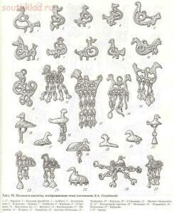 Таблицы-определители предметов быта IX-XV веков - archussr_drrus_bk_table95.jpg