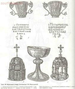 Таблицы-определители предметов быта IX-XV веков - archussr_drrus_bk_table98.jpg