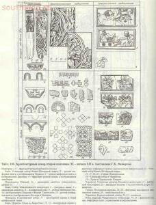 Таблицы-определители предметов быта IX-XV веков - archussr_drrus_bk_table110.jpg