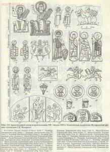 Таблицы-определители предметов быта IX-XV веков - archussr_drrus_bk_table113.jpg