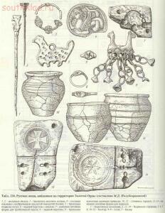 Таблицы-определители предметов быта IX-XV веков - archussr_drrus_bk_table120.jpg