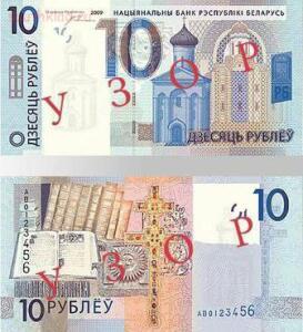 В июле 2016 года Белоруссия проведет деноминацию - 5-0Ovq9Z119H0.jpg