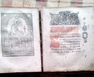 [Куплю] Куплю православную религиозную атрибутику и утварь до 1917г - книга-2.jpg-в.jpg