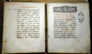 [Куплю] Куплю православную религиозную атрибутику и утварь до 1917г - книга-2.jpg-б.jpg