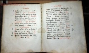 [Куплю] Куплю православную религиозную атрибутику и утварь до 1917г - книга-2.jpg-а.jpg
