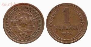 Пробные банкноты и монеты. - 1 коп 1924.jpg