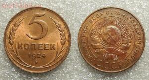 Пробные банкноты и монеты. - 5 копеек 1924.jpg