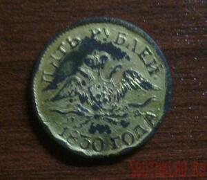 5 рублей 1830г фальшак - IMG_20130125_2321001.jpg