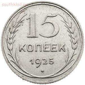 Пробные банкноты и монеты. - 15 копеек 1925.jpg