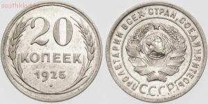 Пробные банкноты и монеты. - 20 копеек 1925.jpg