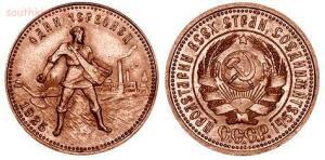 Пробные банкноты и монеты. - червонец 1925 медь.jpg