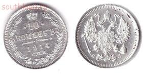 10 копеек 1914 года до 25.03 до 21-00 - 10 копеек 1914 года.jpg