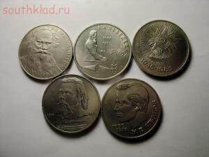 5 юбилейных рублей СССР до 28.03.2016 в 22-00 мск - IMG_0046.jpg