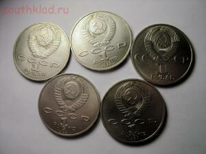 5 юбилейных рублей СССР до 28.03.2016 в 22-00 мск - IMG_0049.jpg
