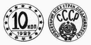 Пробные банкноты и монеты. - 10 k1929 пробная.jpg