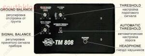 ТМ 808 - Глубинный металлоискатель - ТМ 808 ..jpg