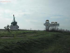 Украина. Крым. фото  - P4137298.jpg