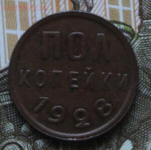 Пол копейки 1928 года - IMG_3028.JPG