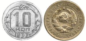 Пробные банкноты и монеты. - 10 коп 1933 проба.png
