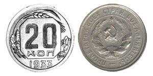 Пробные банкноты и монеты. - 20k1933.jpg