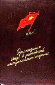 Организация связи в Ростовской наступательной операции - 1274685797_426b7a036ad2.jpg