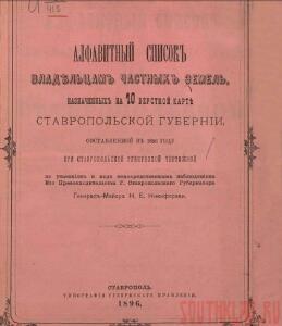 Алфавитный список владельцам земель, Ставропольской губернии - ST_GUB.jpg