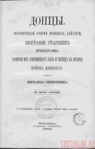 Донцы. В 2-х частях. Сенюткин. М. 1866 г - 1.jpg