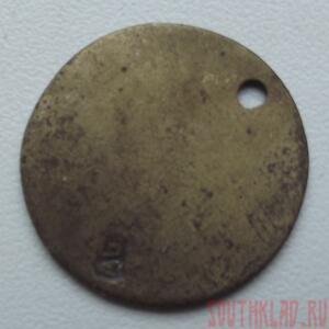 Судьба монет... - DSCF8396.JPG