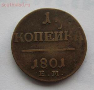 Копейка Павел 1 1801г ЕМ ,до 21.04.2016г в 22.00 мск - 1.JPG