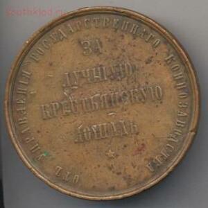 Медаль за лучшую крестьянскую лошадь - Медаль за лучшую крестьянскую лошадь (2).jpg