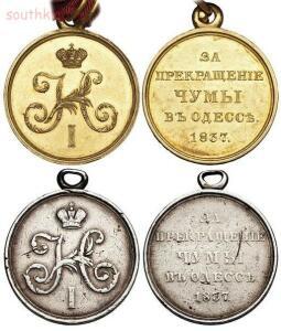 Медаль «За прекращение чумы в Одессе» - Медаль «За прекращение чумы в Одессе».jpg