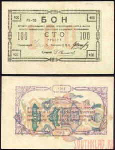 Боны Северного Кавказа - 4.jpg