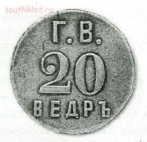 Частные дореволюционные деньги - 280px-VaterMark.jpg