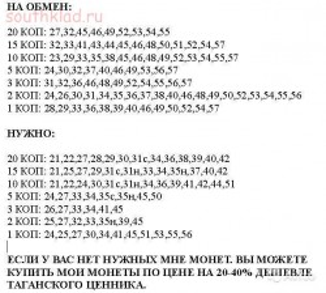 [Обменяю] Обменяю монеты РСФСР,СССР регулярного выпуска 1921-1991  - 2613601324.jpg