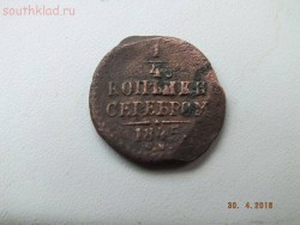 1\4 копейки серебром 1845 СМ. До 3.05.16г. в 21.00 МСК - DSCF0003.JPG
