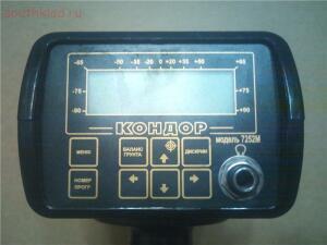 Продам блок обработки от металлоискателя КОНДОР 7252М. - 1к.jpg