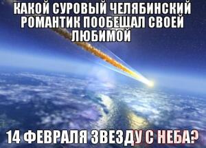 Метеоритный дождь - ZGmjZMM9YeM.jpg