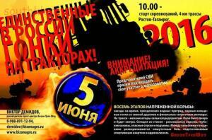 Ближайшие авто мото соревнования в Ростове и области. - бизон.jpg