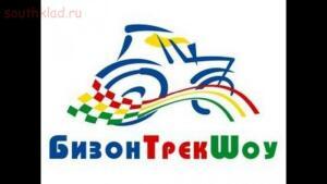Ближайшие авто мото соревнования в Ростове и области. - бизон..jpg