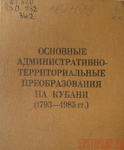 Основные преобразования на Кубани 1793-1985 гг.  - osnovnye_preobrazovanija_1793-1985_600.jpg