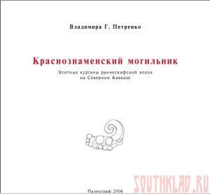 Курганы Большого Ставропольского канала - 25534569.jpg