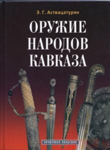 Оружие народов Кавказа - 1228421.jpg