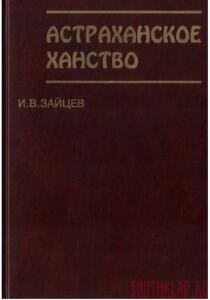Астраханское ханство - 1.jpg