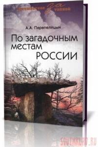 По загадочным местам России - 1323624307_wjizmytym.jpg