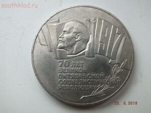 5 рублей 1987г Шайба 70 лет Октябрьской революции. До 26.05.16г. в 21.00 МСК - DSCF0208.JPG