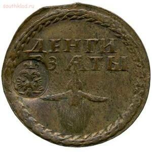 Борода ... - Бородовой знак с надчеканкой, 1705 г..jpg