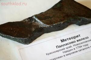 Посмотрите пожалуйста похоже на метеорит? - f9d02_pic24.jpg