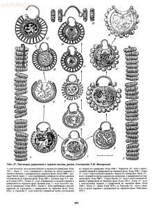 Справочник по старинным предметам Древней Руси. - p0293.jpg