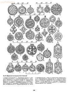 Справочник по старинным предметам Древней Руси. - p0299.jpg